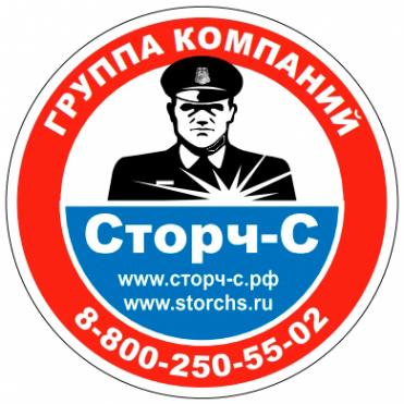 Логотип компании Сторч-С