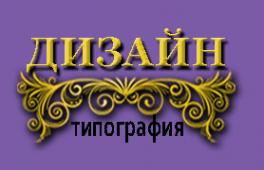 Логотип компании Дизайн